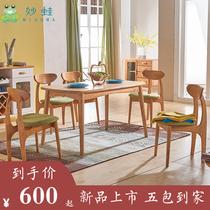 妙蛙日式原木色实木餐桌北欧现代简约长方形橡木餐桌椅组合家具