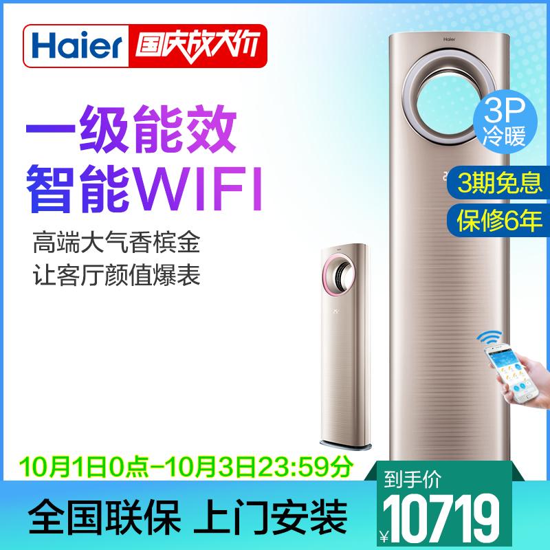 海尔冷暖大3匹立式天樽空调 SKFR-72LW/10WAC21AU1变频柜机一级满11元可用10元优惠券