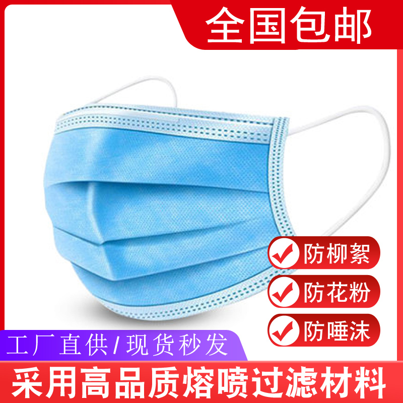 50 disposable masks with three layers of blue non-woven fabric in stock