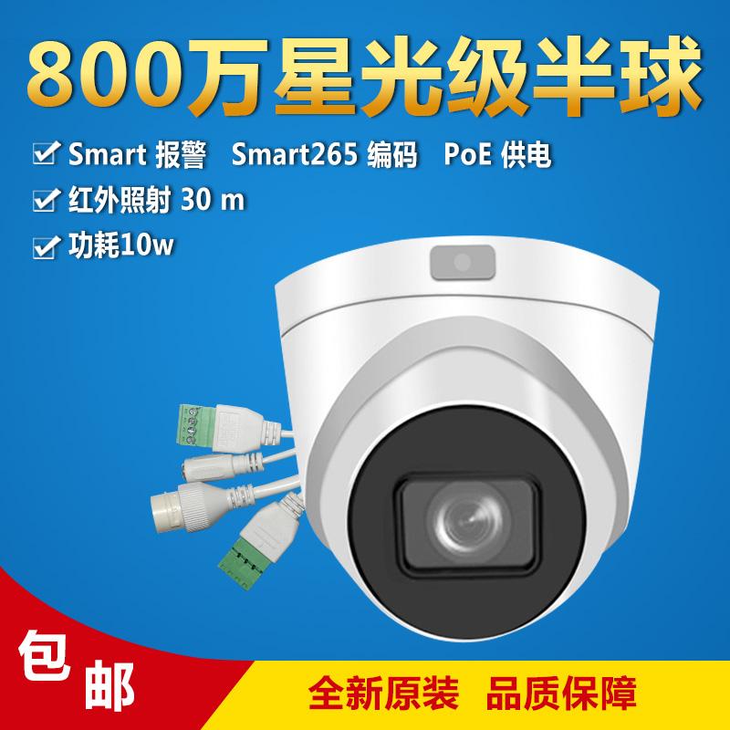 新款海康威视DS-2CD3386FDWDV2-IS星光级800万 红外网络摄像机