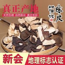 2014年社保佬新会陈皮梅江产区50g 自然陈化老陈皮干 包邮