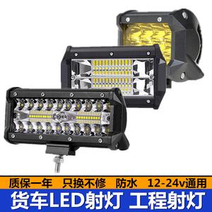 货车led射灯12V24v工程车铲车叉车挖掘机倒车灯超亮黄光改装散光