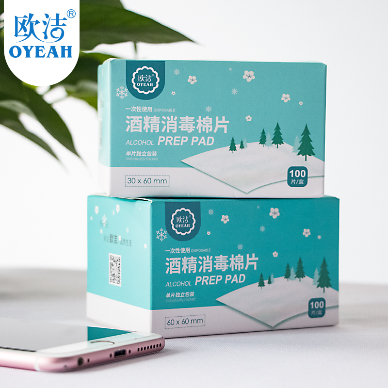Oujie 100 pieces of alcohol sterilized cotton piece mobile phone tableware jewelry face cleaning large wipe disposable wipes