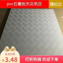 pvc石膏板600x600石膏板吊頂隔墻三防無塵石膏板