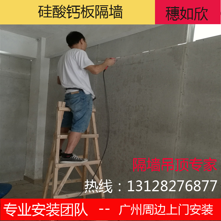 硅酸钙板隔墙 水泥板隔墙 轻钢龙骨隔墙 水泥板隔断