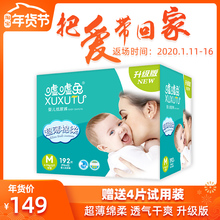 Shhh, Shhh, rabbit, baby diaper, m, 192 pieces, super thin, dry and breathable, male and female, universal diaper, medium size