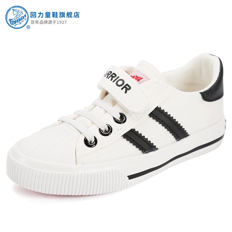 回力童鞋2016 兒童帆布鞋小孩白色低幫 板鞋男童女童學生鞋