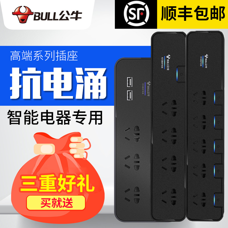 Бык USB выход анти электричество волна электропроводка пластины черный молния упряжь доска 3 плагин строка строка вставить независимый переключатель домой