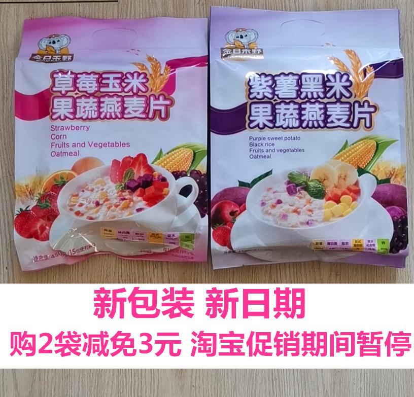 金日禾野草莓玉米  紫薯黑米果蔬燕麦片450克15小包  多省包邮