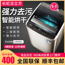 10kg家用波轮洗烘一体8长虹洁立方全自动洗衣机小型宿舍7.5公斤