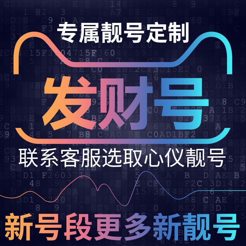 10月10日最新优惠发财号手机电话电信卡通话流量上网好号靓号189号段大王本地连选