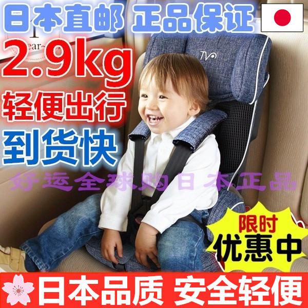 日本代购日本育儿简易便携式车载婴儿童汽车安全座椅宝宝超轻折叠