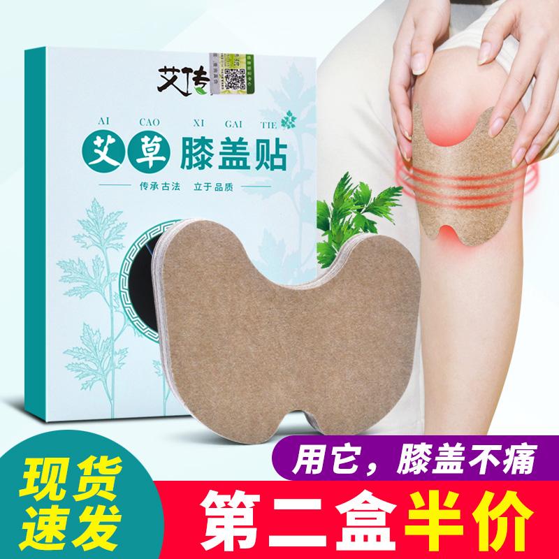 膝盖艾灸贴膝盖贴关节疼痛膏艾草