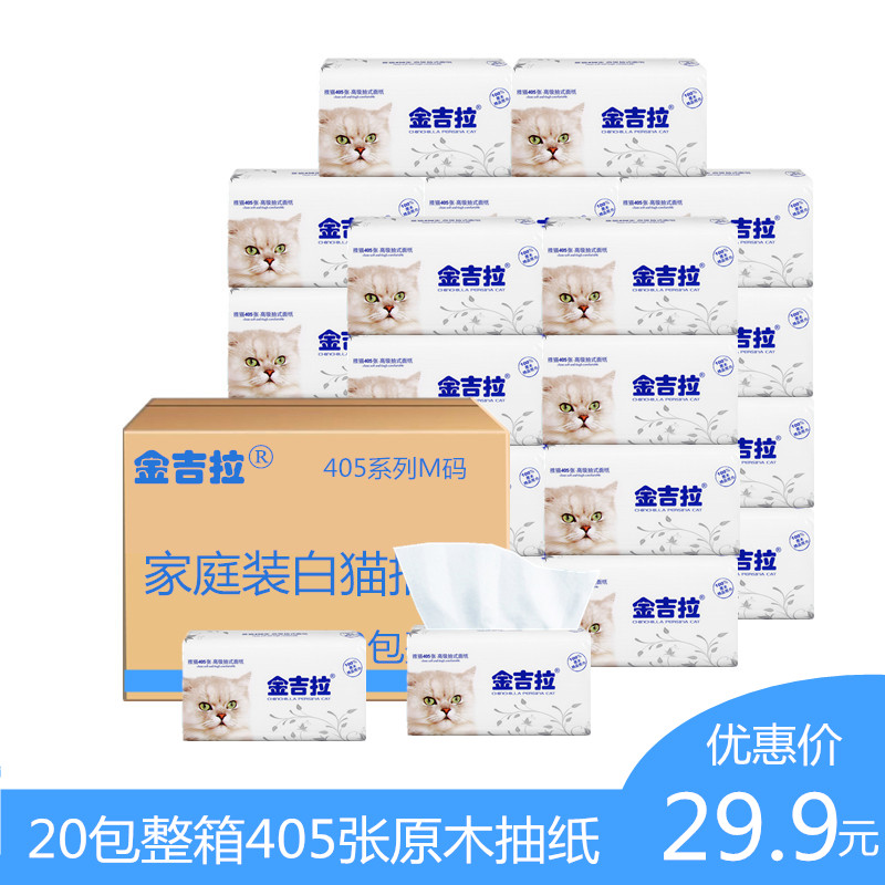 Jinjila white cat 405 sheets full box 20 pack Family Pack puffing paper baby towel extraction type tissue paper wholesale
