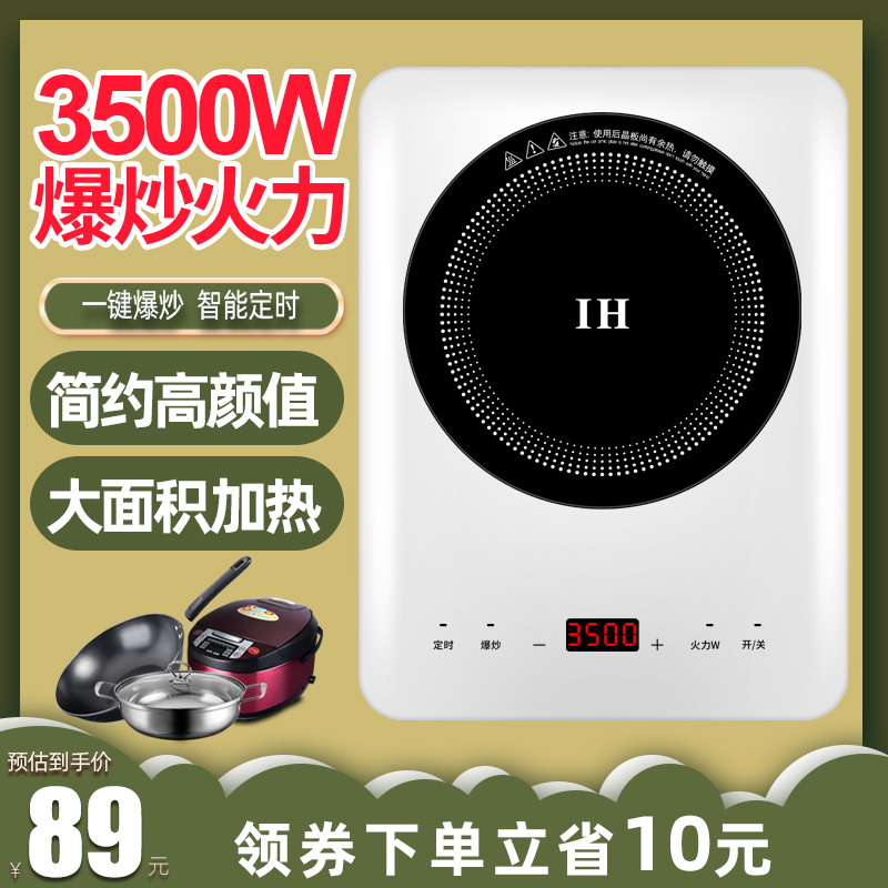 New energy-saving induction cooker household 3500W high-power multi-functional induction cooker integrated battery stove hot pot stove