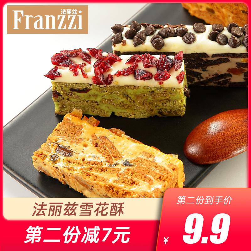 法丽兹厚雪Q酥52gx3盒蔓越莓抹茶巧克力雪花酥牛轧糖网红糕点小吃