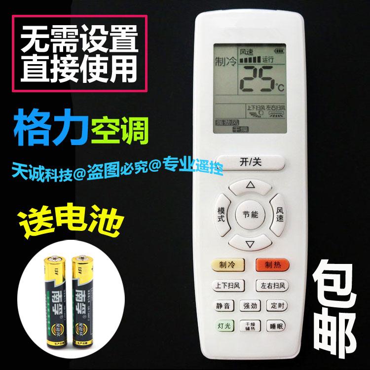 格力空调遥控器通用YAPOF3 YAP0F 2  Q畅悦雅品悦Q力中央风管机