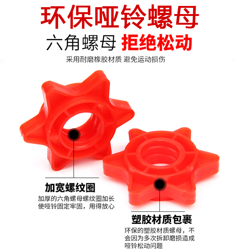 Environmental protection dumbbell nut barbell screw hexagon non loose safety nut anti-skid plastic nut