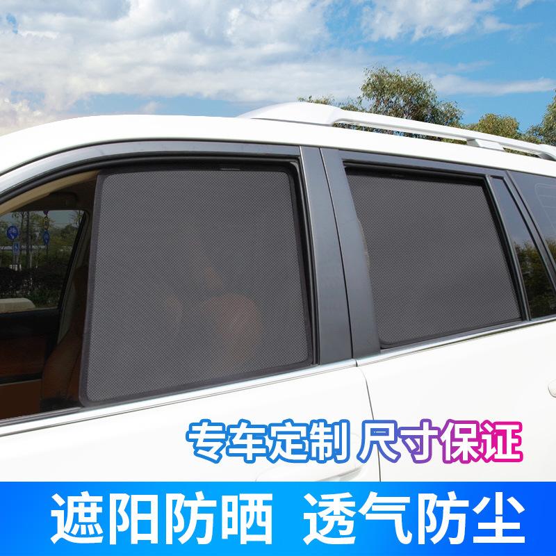 定制北京汽车窗帘磁铁卡式遮阳帘BJ40L域胜BJ40 BW007 BJ20遮阳挡