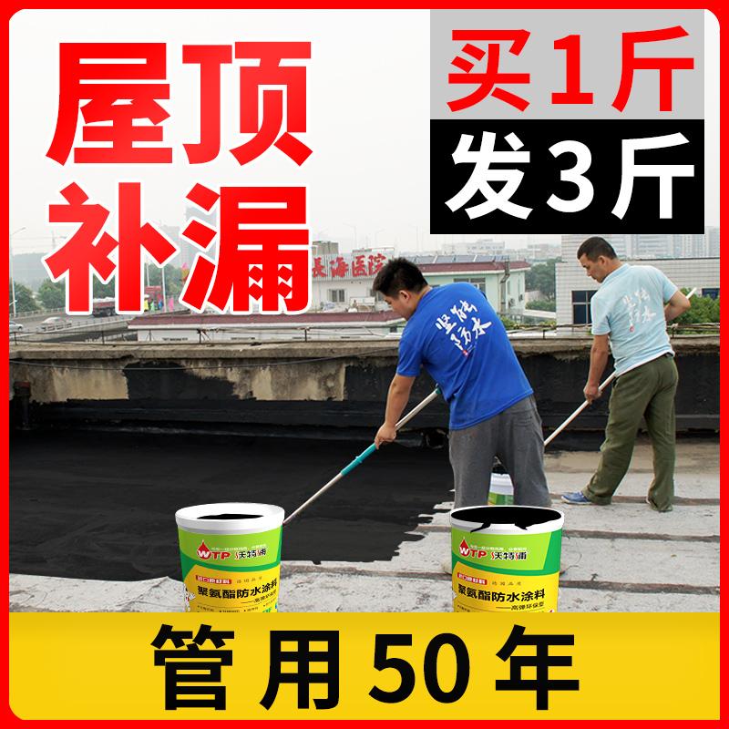 屋顶防水补漏材料平房漏水裂缝屋面房顶防漏胶水聚氨酯防水涂料胶