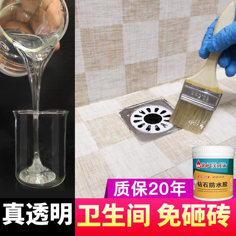 卫生间防水胶水专用胶浴室漏水防漏材料免砸砖补漏涂料透明防水胶