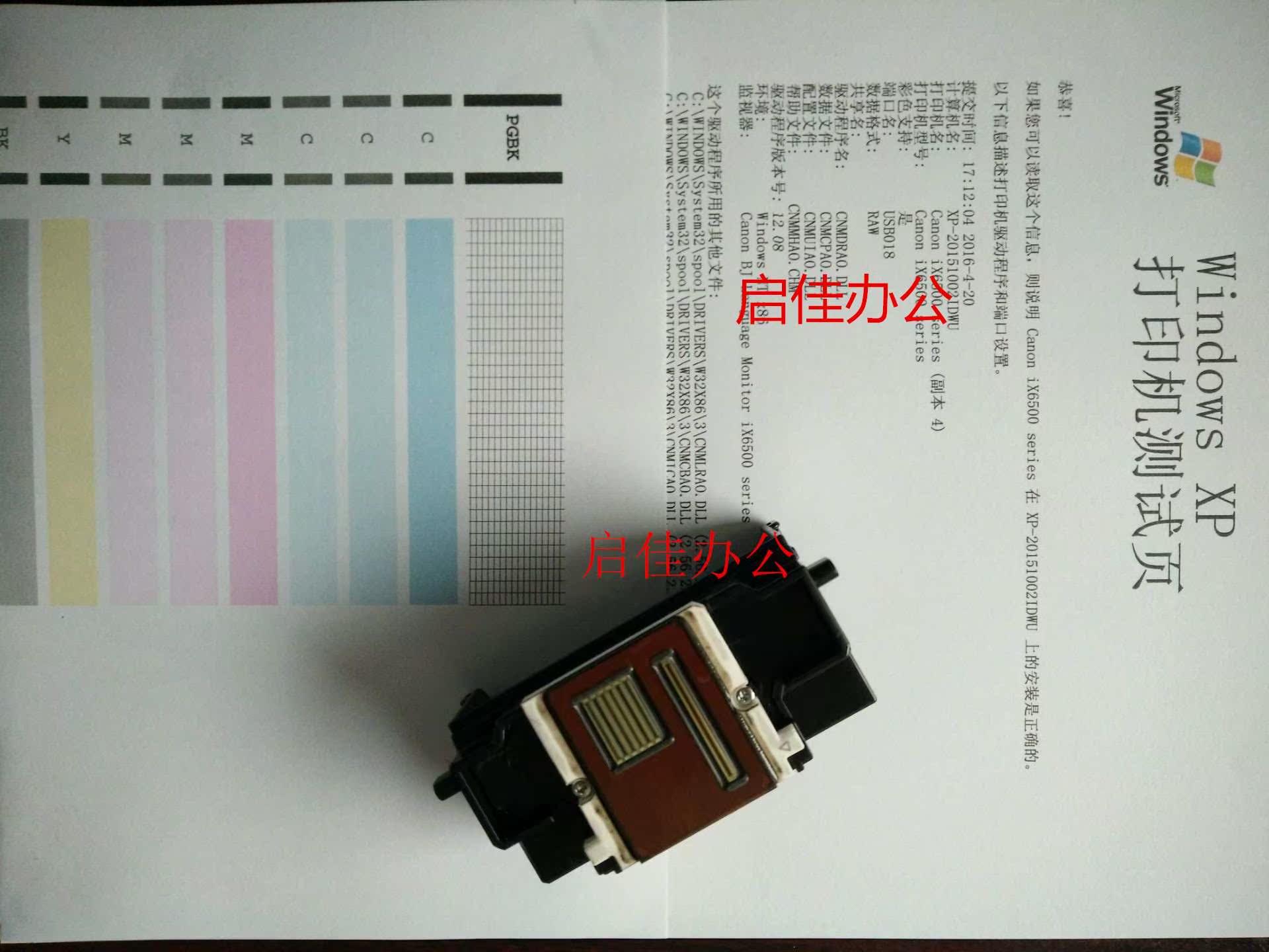 2018新款佳能QY6-0080 喷头iP4880 IP4980 MG5280 iX6580 打印头
