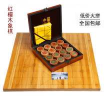Genuine multi-province 4.5-5cm red sandalwood chess Yang sculpture Chinese chess Plate set