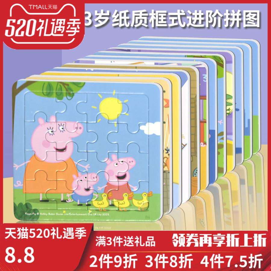 小猪佩奇幼儿童拼图纸质男女孩宝宝2-3岁6早教益智力开发启蒙玩具 Изображение 1