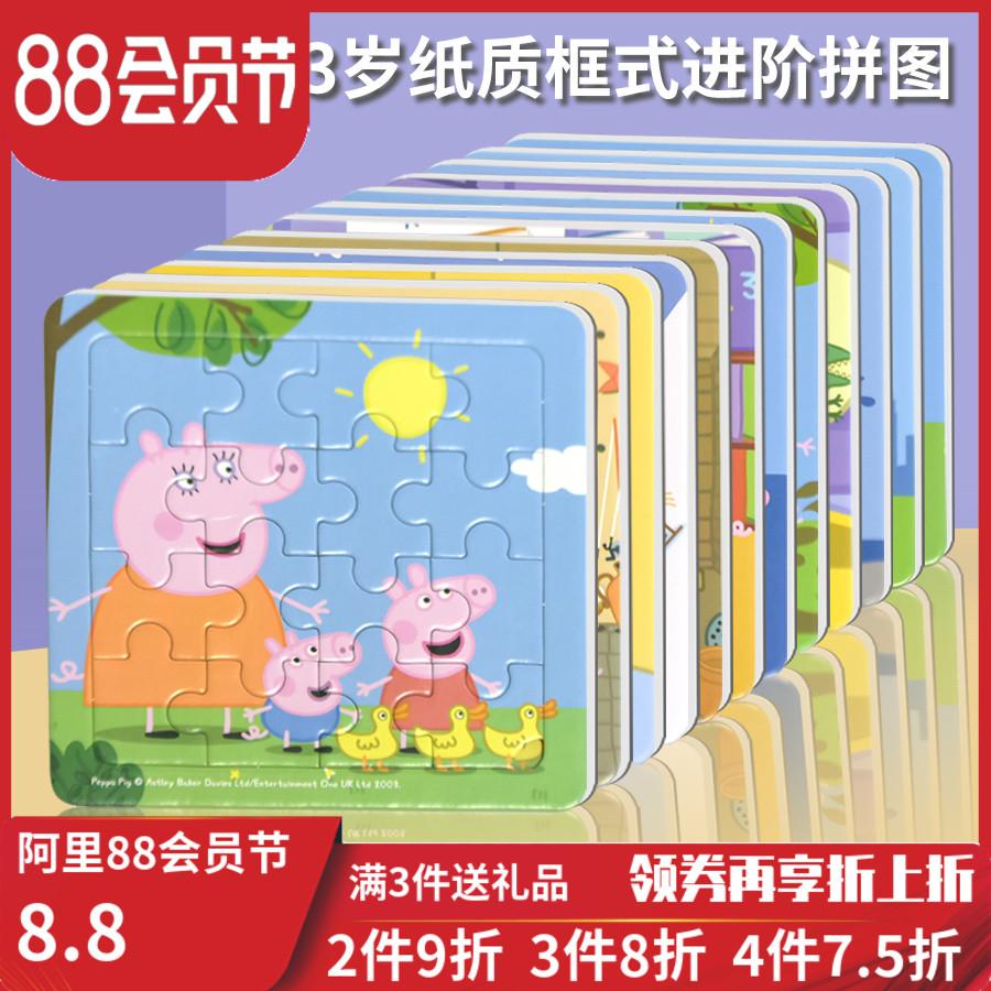 小猪佩奇幼儿童拼图纸质男女孩宝宝2-3岁6早教益智力开发启蒙玩具