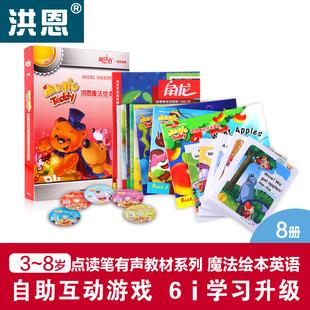 洪恩兒童早教機點讀筆英語益智圖書套裝/魔法英語/爆款生日禮物