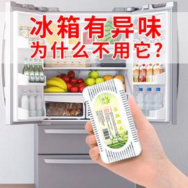 冰箱除味剂非杀菌消毒除味盒家用清新除臭竹炭包保鲜净化去味神器图片