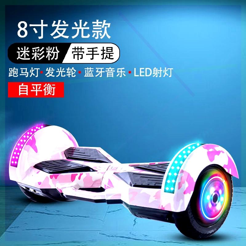 11月06日最新优惠8寸滑板7寸10寸女孩思维体感越野学生漂移儿童两轮智能电动平衡车