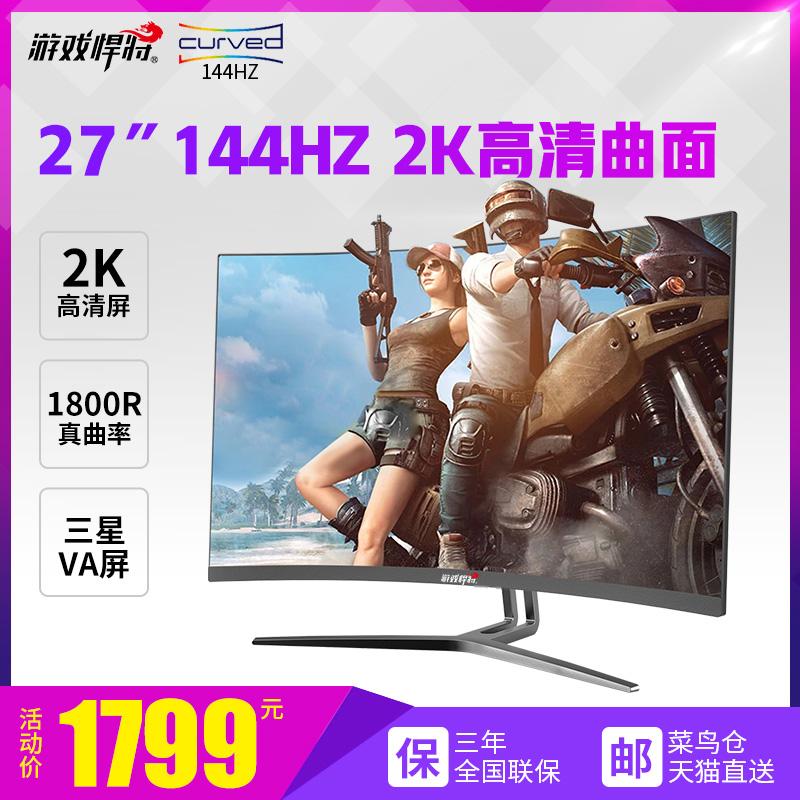游戏悍将27英寸2K144hz曲面显示器电脑液晶屏幕曲面屏电竞显示屏
