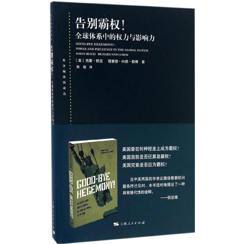 Farewell to hegemony: power and influence in the global system best seller book stock futures bid farewell to hegemony in the original version! Rights and influence in the global system