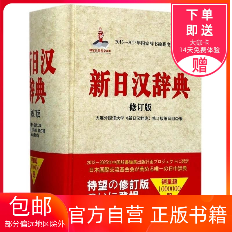 Official new Japanese Chinese Dictionary new edition Japanese dictionary dictionary Dalian Institute of Foreign Studies compiled Japanese learning reference book Japanese dictionary dictionary