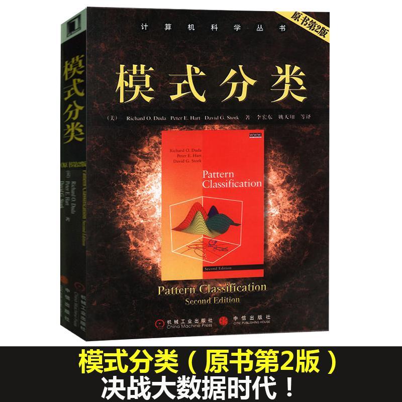 模式分类//计算机科学丛书(原书第2版) 迪达 著作 软硬件技术 专业科技 机械工业出版社 9787111121480