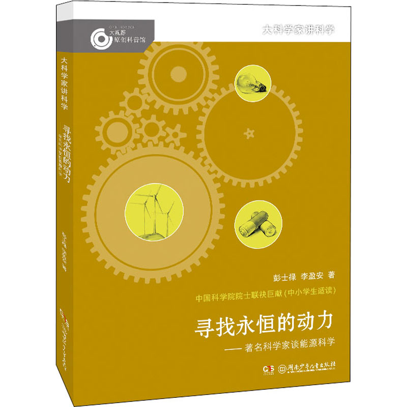 Looking for eternal power: famous scientists talk about Energy Science / big vision original science museum childrens science popularization childrens science Hunan childrens Publishing House