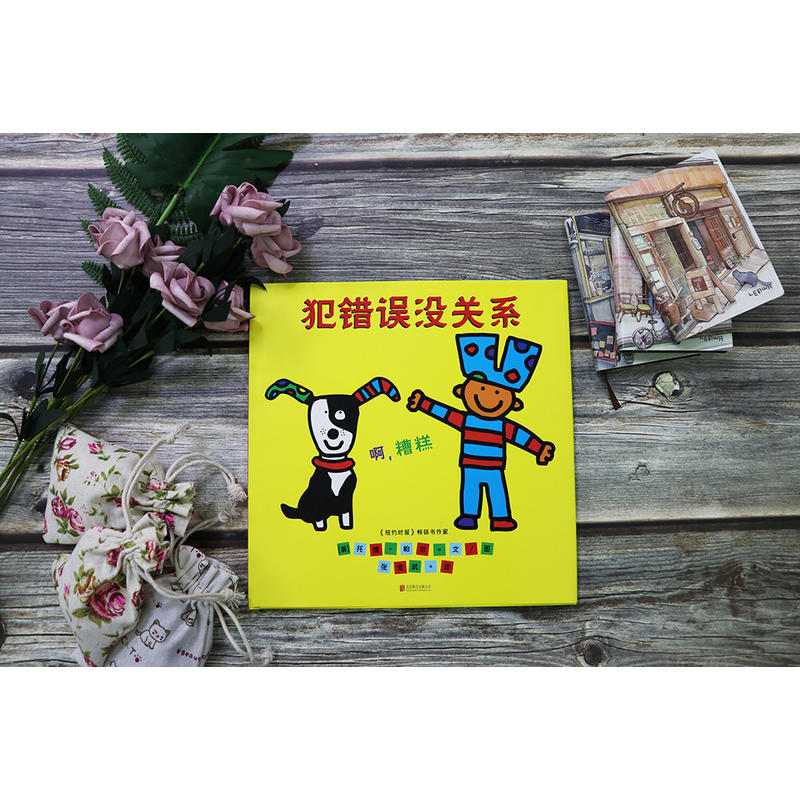 It doesnt matter to make mistakes? Peirs works Zhang Hongwu translator picture books childrens Beijing Joint Publishing Company