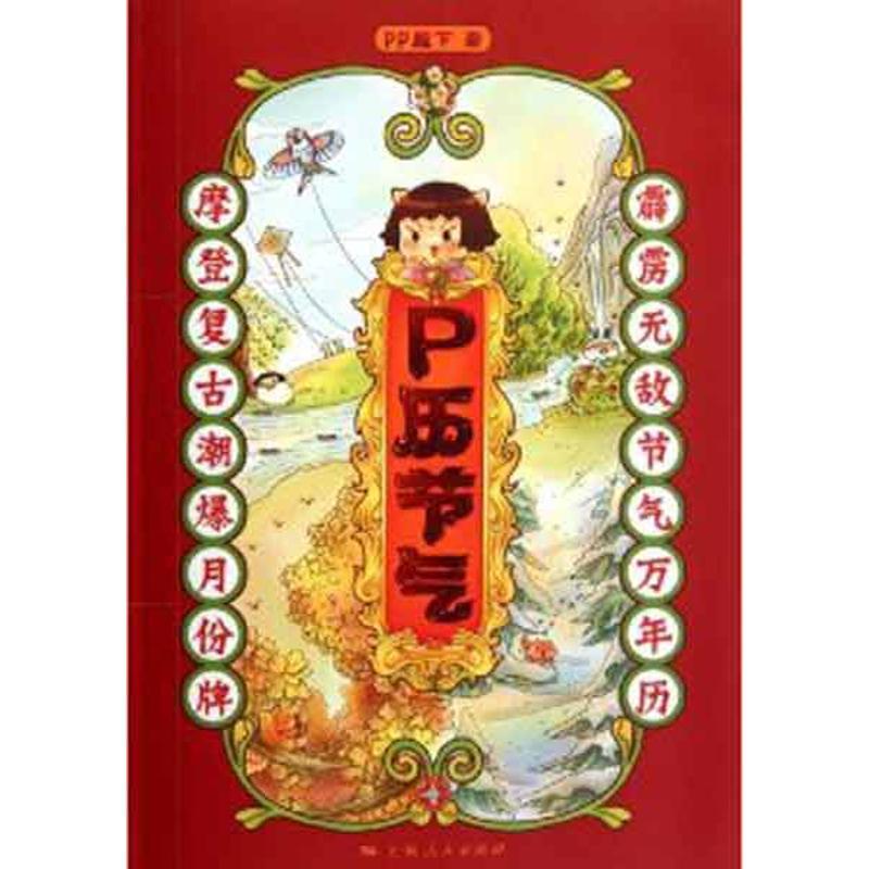 P历节气 PP殿下 著作 社科其他 经管、励志 上海人民出版社