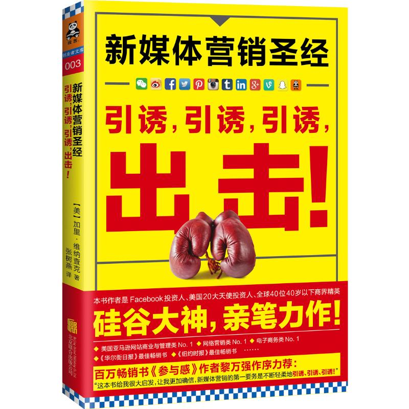 新媒体营销圣经 (美)加里・维纳查克(Gary Vaynerchuk) 著;张树燕 译 著作 市场营销 经管、励志 北京联合出版社