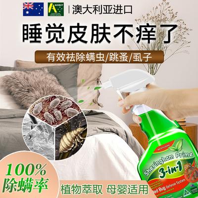 喜运亨进口除螨喷雾剂杀菌抑菌床上去除螨虫虱子跳蚤家用杀虫神器
