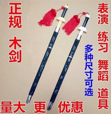武当轩辕剑男童干将莫邪中国武术宝剑玩具刀木剑玩具剑木头法器男