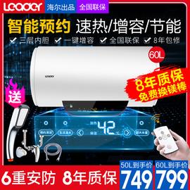 海尔热水器电家用60升50升80统帅节能快速热储水式即热淋浴卫生间图片