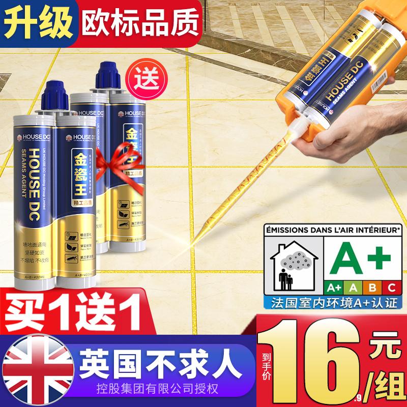 美缝剂胶瓷砖地砖专用品牌十大家用施工工具防水贴胶枪真瓷填缝剂