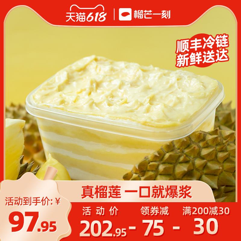 榴芒一刻榴莲千层蛋糕冰淇淋盒子甜品网红冰激凌零食水果生日蛋糕