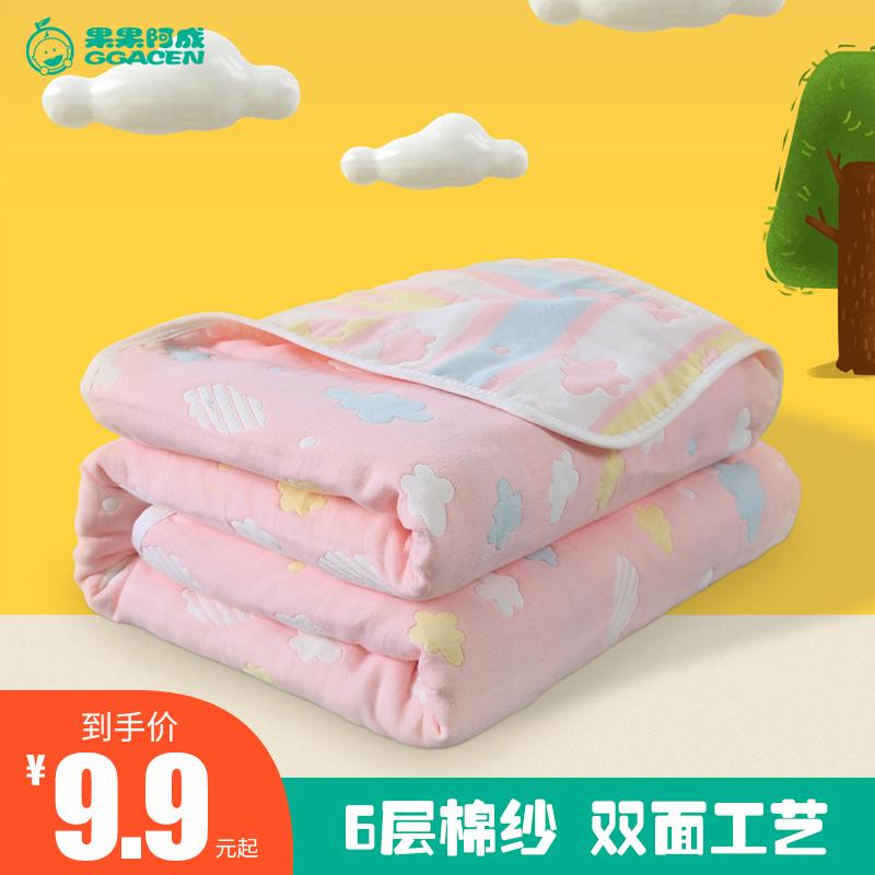 纯棉超柔吸水宝宝盖毯新生儿大毛巾