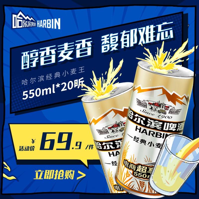 哈尔滨啤酒经典小麦王550ml*20听整箱易拉罐装促销装 官方旗舰店