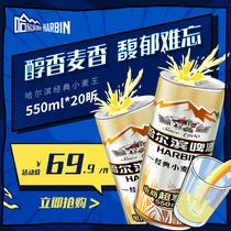 哈尔滨啤酒经典小麦王550ml20听整箱易拉罐装促销装