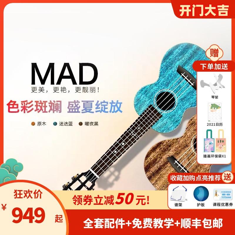 白熊音乐恩雅KAKA MAD23/26寸桃花心全单板尤克里里ukulele初学者
