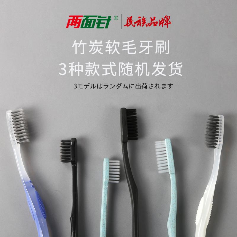 两面针途悦系列竹炭牙刷成人款家用家庭装含炭超细软毛6支10支装